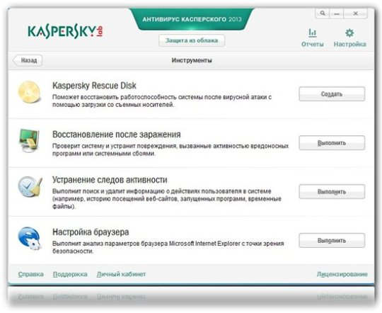 Kaspersky Anti-Virus 2013 Sc1