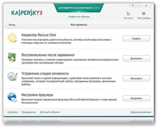 Kaspersky Anti-Virus 2013 Sc1