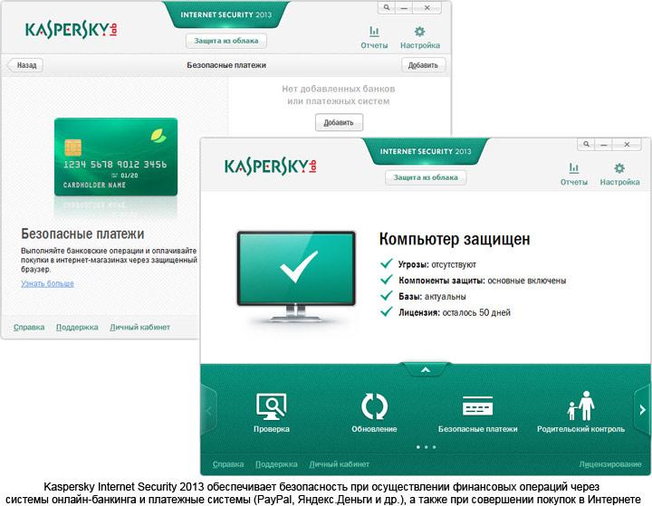 kaspersky3107-2
