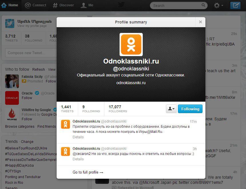 Odnoklassniki.ru կայքը այլևս չի աշխատում