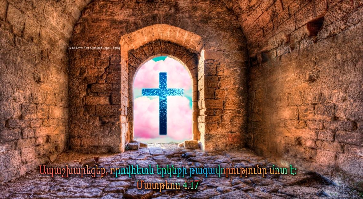 Ապաշխարեցեք, որովհետև երկնքի թագավորությունը մոտ է