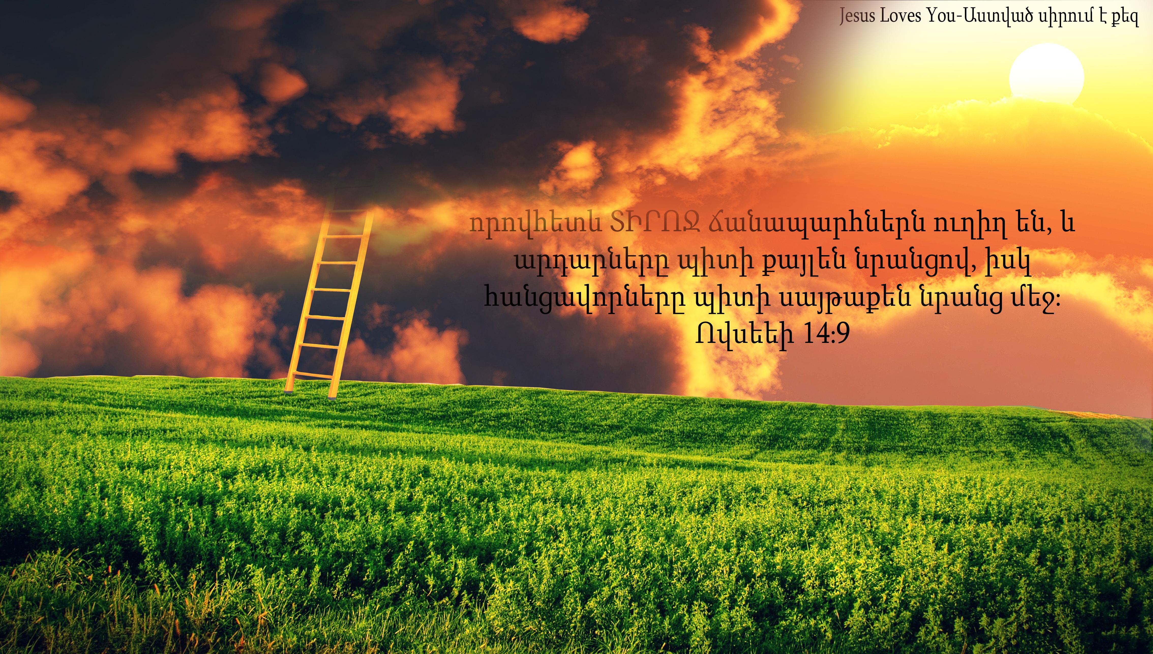 Վիդեո - http://www.youtube.com/watch?v=YRXUnjBq3Qg&feature=youtu.be որովհետև ՏԻՐՈՋ ճանապարհներն ուղիղ են, և արդարները պիտի քայլեն նրանցով, իսկ հանցավորները պիտի սայթաքեն նրանց մեջ։ Ովսեեի 14։9; Facebook - www.fb.com/Jesus.123.Love Odnoklassniki - www.ok.ru/Jesus.123.love