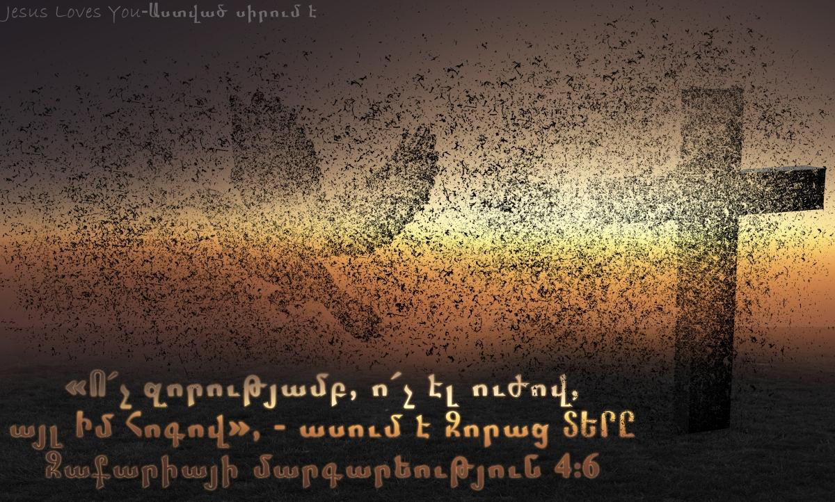 Ո՛չ զորությամբ, ո՛չ էլ ուժով, այլ Իմ Հոգով